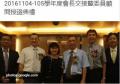20161104-105學年度會長交接暨委員顧問授證典禮