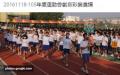 20161118-105年度運動會創意彩裝進場