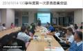 20161014-105學年度第一次家長委員會議