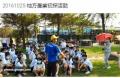 20161025-地方產業初探活動